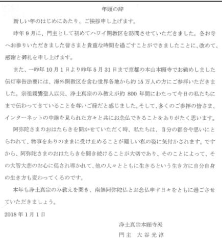 monshu2018.png